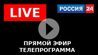 свежие новости россия 24 бесплатно